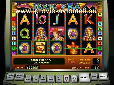 игровой автомат книги ра