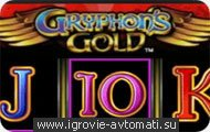 ������� ������� gryphons gold