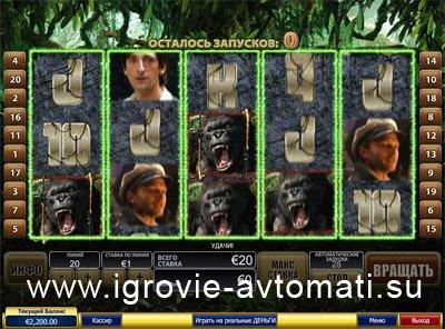 Игровой автомат King Kong тоже предлагается азартным игрокам.Здесь игру предоставляется слот об известных императорах.Так что на сайте можно подобрать для себя увлекательный автомат бесплатно.4,7/5(34).Губкин